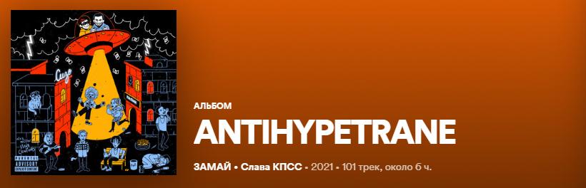 Петербургские музыканты Слава КПСС и Замай выпустили альбом из 101 трека