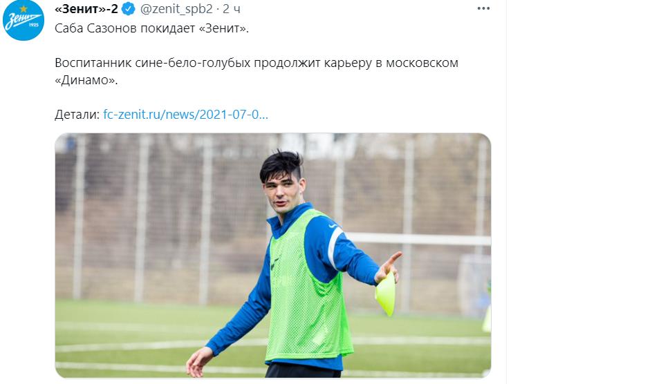 Саба Сазонов уходит из «Зенита» в «Динамо»