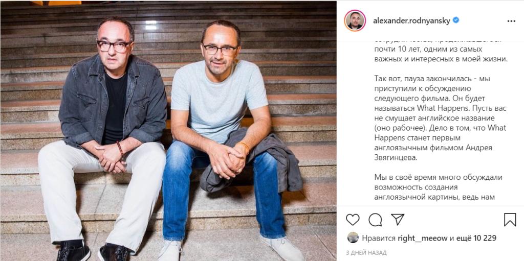Режиссер «Левиафана» Андрей Звягинцев впервые снимет фильм на английском языке