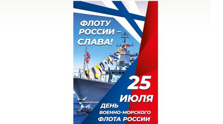 В петербургском метро вывесили плакаты ко Дню ВМФ
