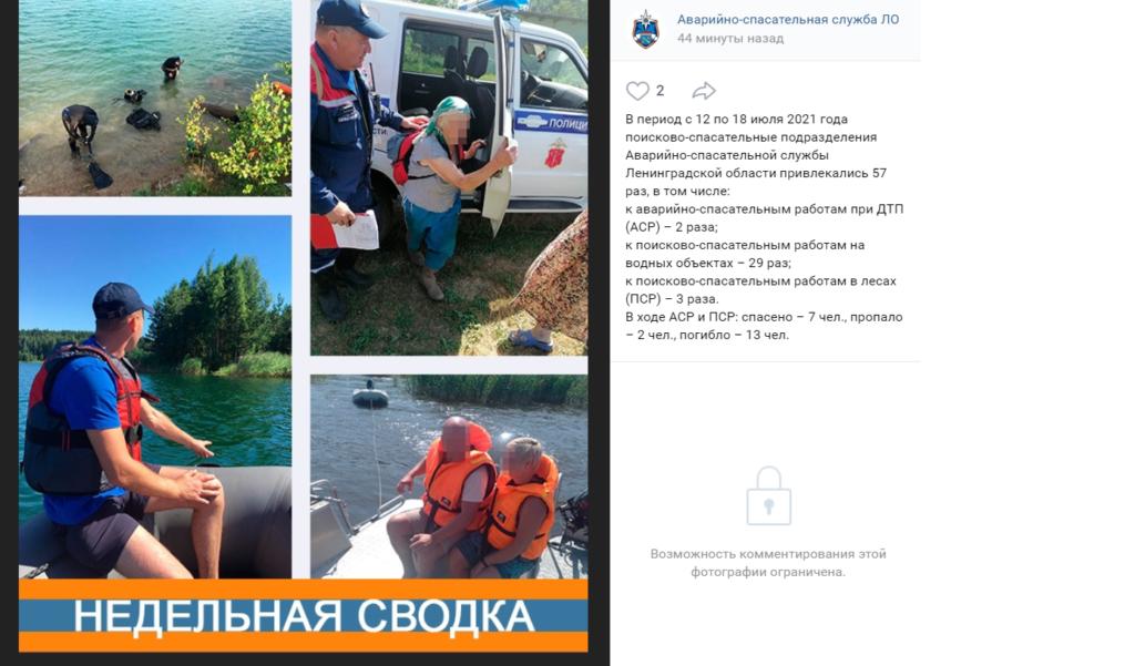 За неделю спасатели Ленобласти выезжали к утопающим 29 раз