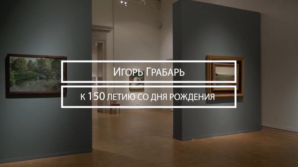 В Русском музее открылась выставка, посвященная импрессионисту Игорю Грабарю
