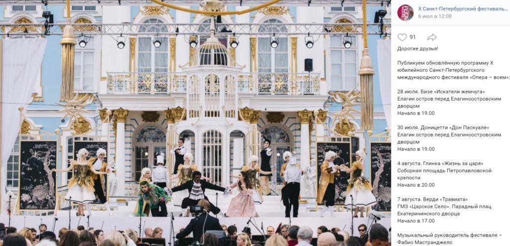 В Петербурге под дождем открылся международный фестиваль «Опера – всем»