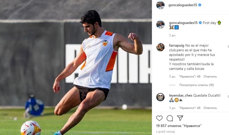 Полузащитник «Валенсии» Гедеш отказался играть в «Зените»