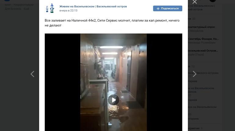Ливень затопил жилой дом на Наличной улице