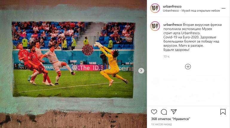 В Петербурге появилась фреска с Евро-2020 и коронавирусом