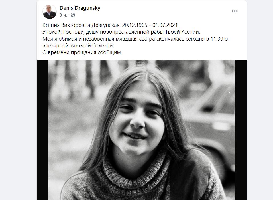 Драматург и прозаик Ксения Драгунская умерла в возрасте 56 лет