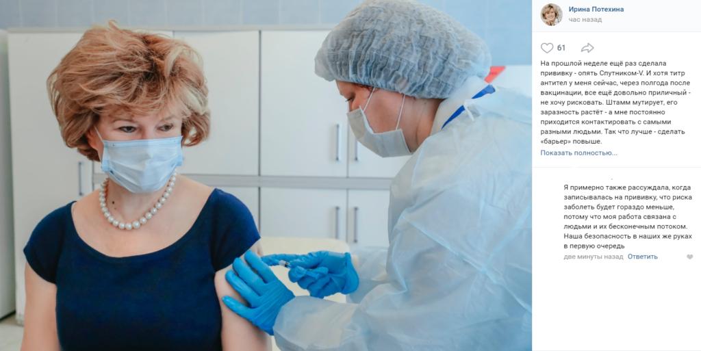 Вице-губернатор Петербурга Потехина ревакцинировалась от коронавируса