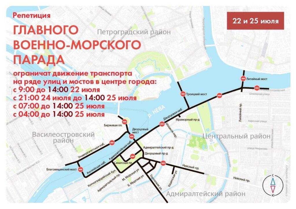 В День ВМФ ограничат движение транспорта в центре Санкт-Петербурга и в Кронштадте