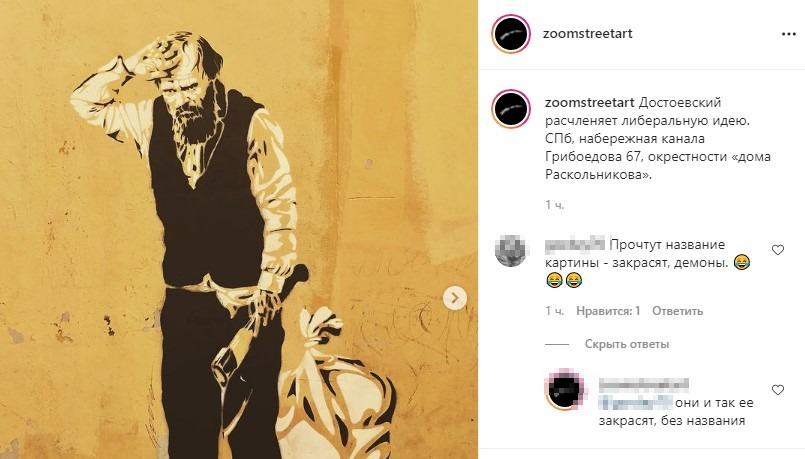 В Петербурге появилось новое граффити с Федором Достоевским