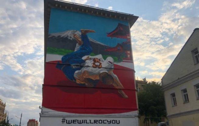 В Москве появилось граффити в поддержку российских спортсменов на Олимпиаде в Токио