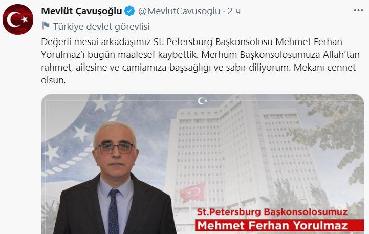 В Петербурге от COVID-19 умер генеральный консул Турции