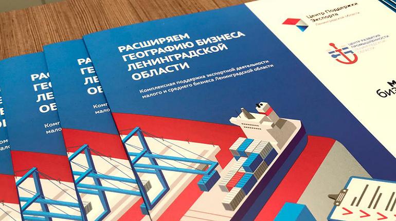 Компании-экспортеры Ленобласти получили более 27 млн рублей компенсации двухгодичных расходов