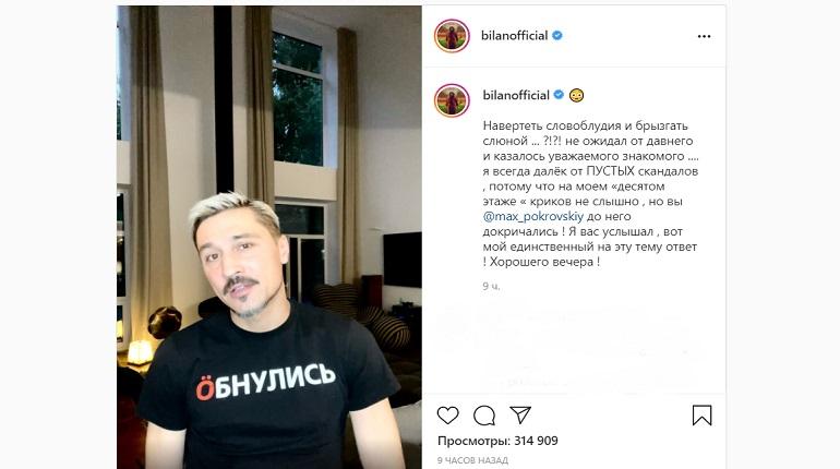 Дима Билан ответил на обвинения лидера группы «Ногу свело» Покровского