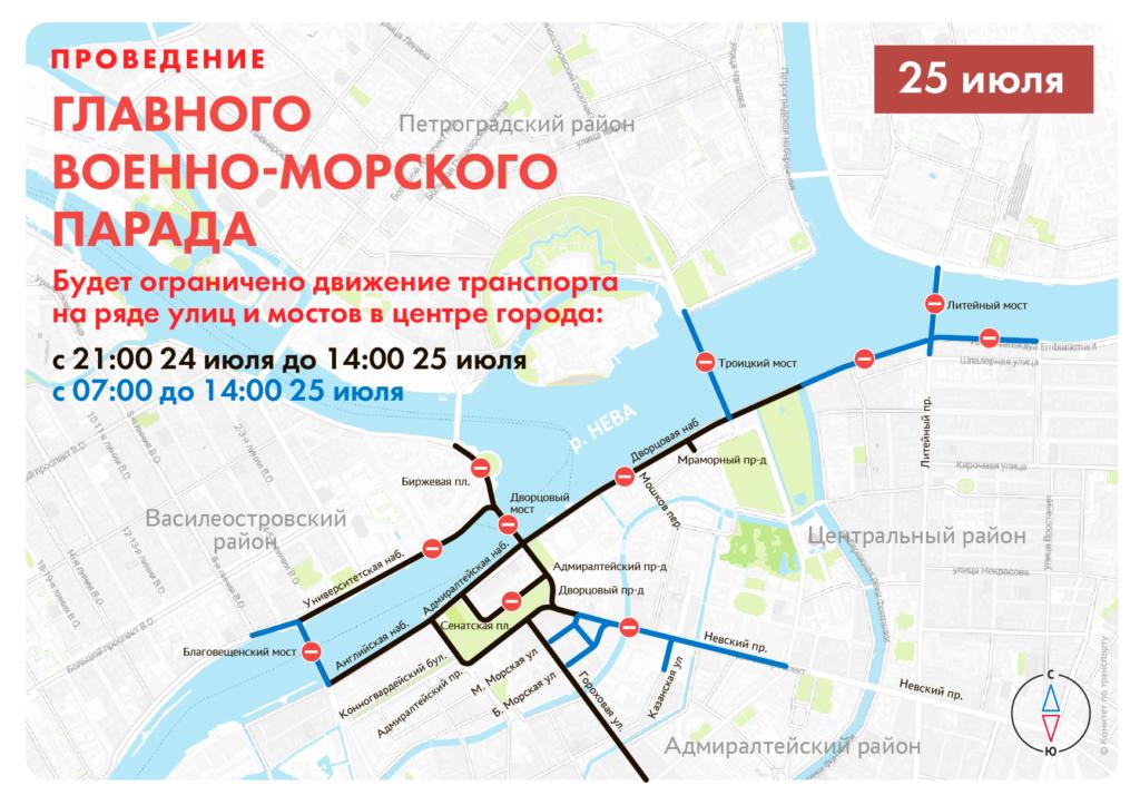 В День ВМФ ограничат движение транспорта на центральных улицах Петербурга