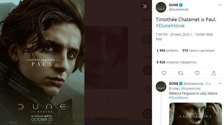 В сети появились первые постеры с персонажами «Дюны»
