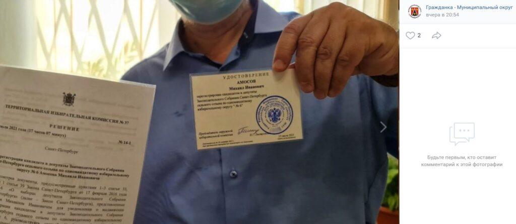 Амосов выдвинулся в депутаты ЗакСа Петербурга: что он сделал в политике за 30 лет