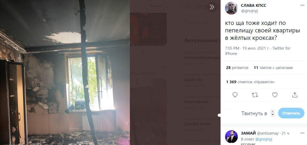 У Славы КПСС в Петербурге сгорела двухкомнатная квартира