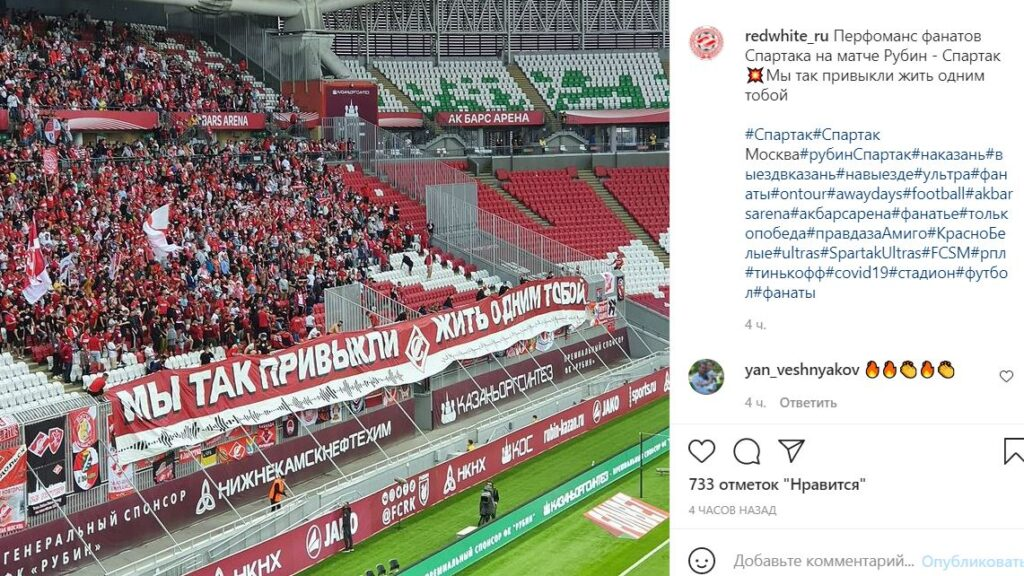 Фанаты «Спартака» поддержали МакSим, вывесив баннер с цитатой из песни певицы