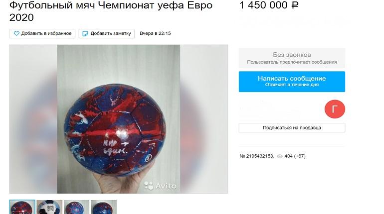 На Авито расписанный Покрасом Лампасом мяч продают за 1,5 млн рублей