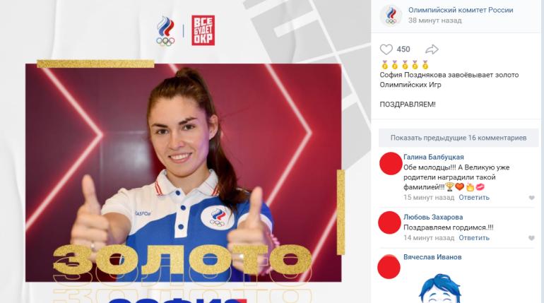 Саблистка Позднякова принесла России второе золото на Олимпиаде в Токио