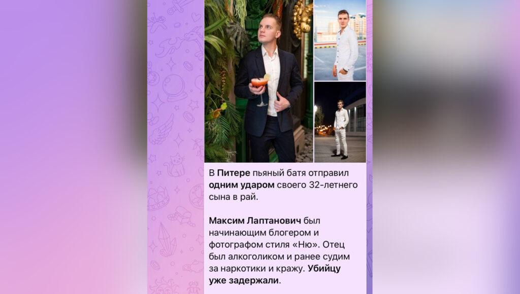 «Похороненный» телеграм-каналами петербургский блогер рассказал, как его настигла смерть