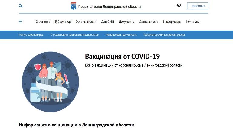 На сайте правительства Ленобласти появился раздел по вакцинации от коронавируса
