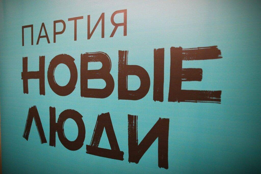 Сардана Авксентьева обсудит проблемы петербургского самоуправления с кандидатами от партии «Новые люди»