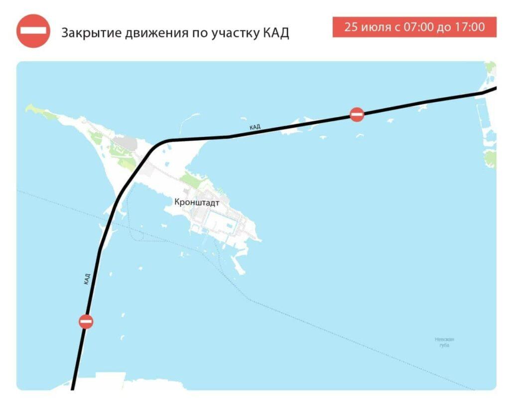 Из-за перекрытой в День ВМФ дамбы КАД петербуржцам приходится преодолевать 80 км, чтобы добраться с севера на юг города