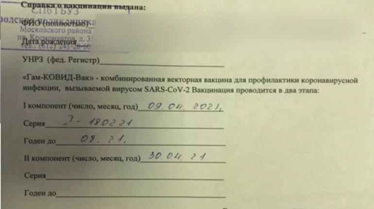 Петербургские врачи оказались причастны к фиктивной вакцинации
