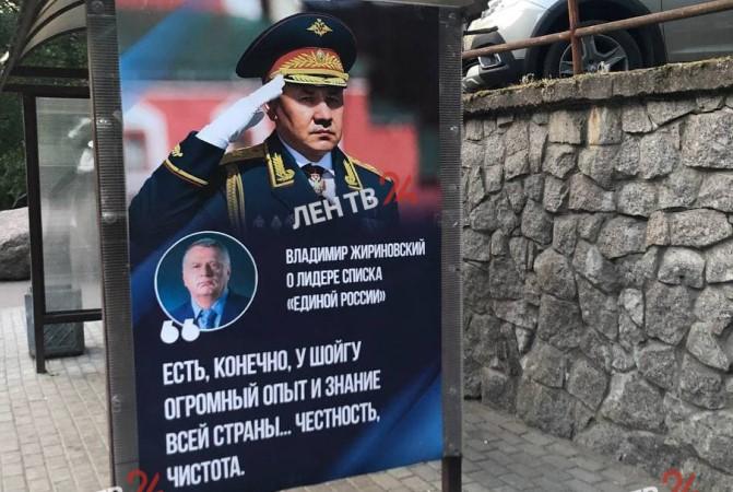 Жириновский упомянул Шойгу на предвыборных плакатах ЛДПР