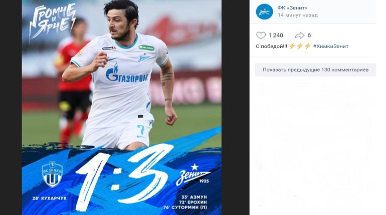 «Зенит» победил в матче с «Химками» со счетом 3:1