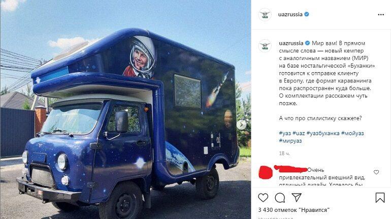 УАЗ создал автомобиль с портретом Юрия Гагарина
