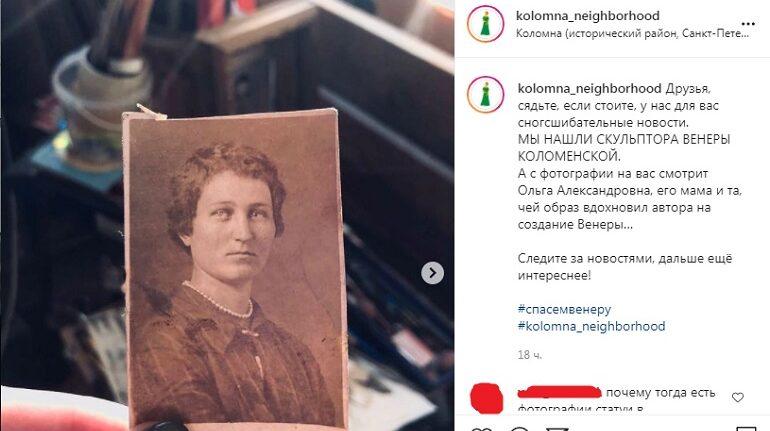 В Петербурге нашли автора Венеры Коломенской