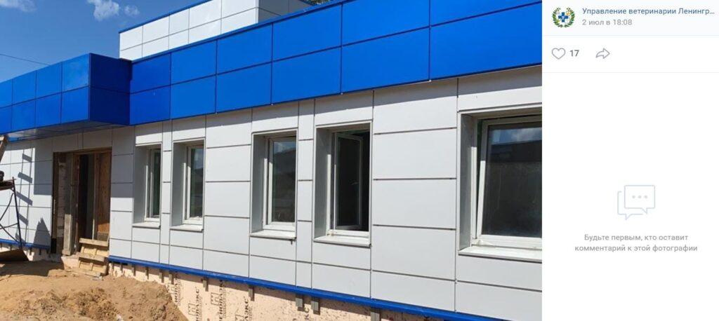 Строительство ветклиники в Сосновом Бору выходит на финишную прямую: планируется закончить работы в июле