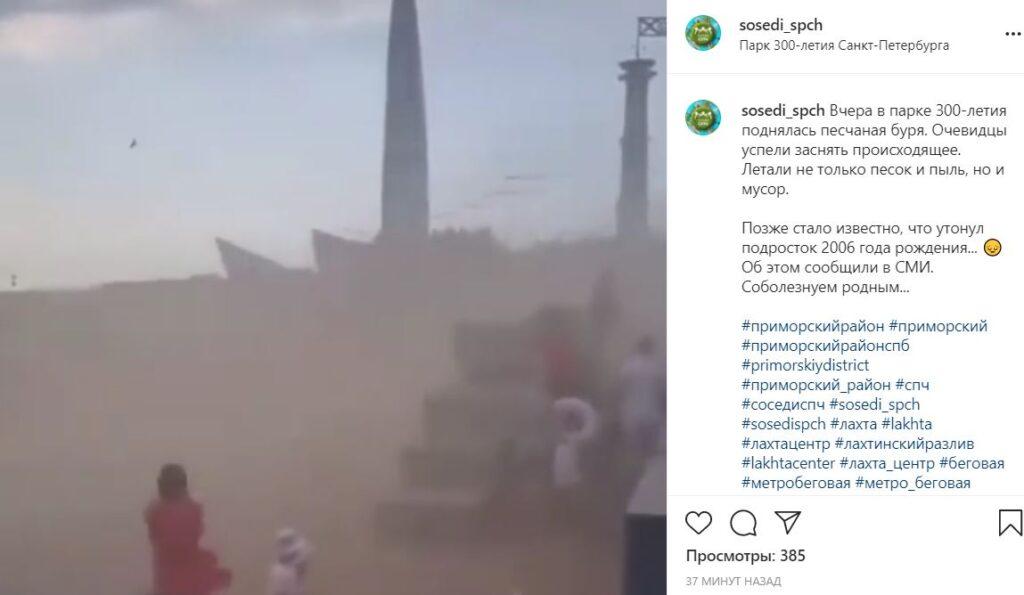 Петербуржцы показали песчаную бурю, внезапно накрывшую парк 300-летия