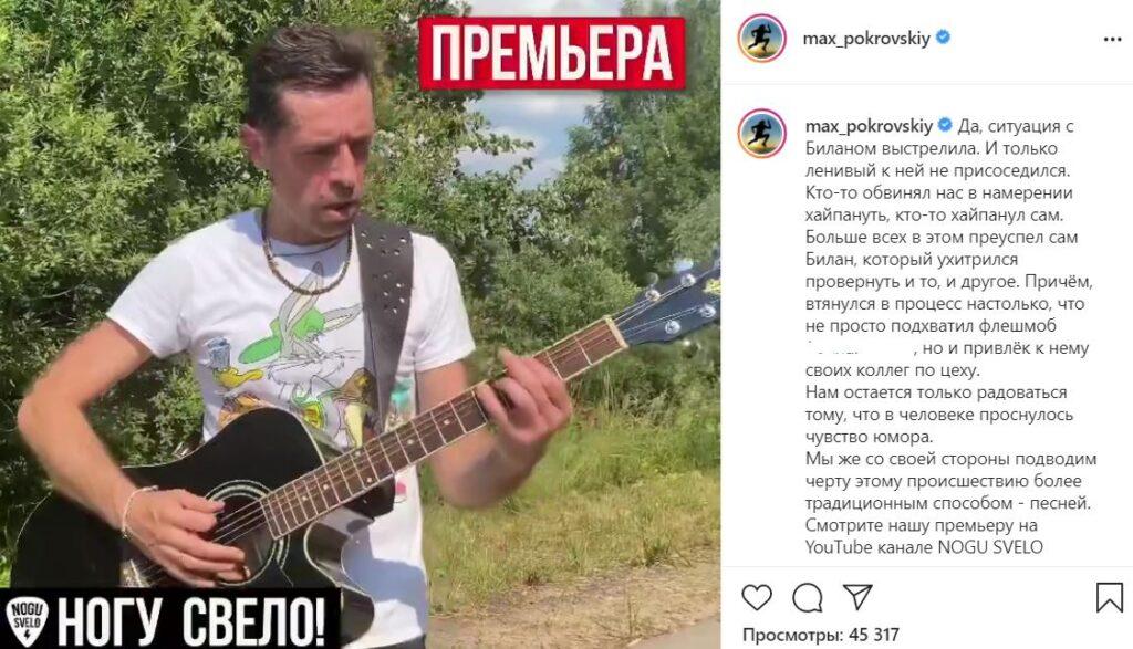 Лидер группы «Ногу свело» Покровский посвятил Билану песню из-за сорвавшегося концерта