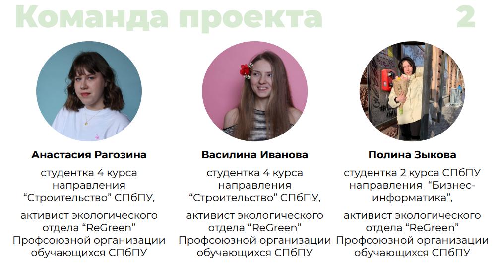 Победители «Мозгобойни» получат AirPods за идеи по исправлению экологии в Петербурге