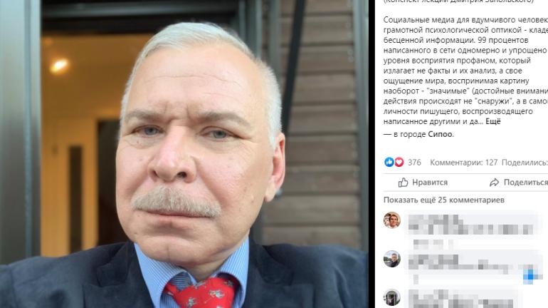 Охранник, оппозиционный журналист, сексолог: чем знаменит Дмитрий Запольский