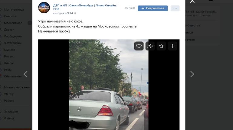 На Московском проспекте собрался «паровозик» из четырех машин
