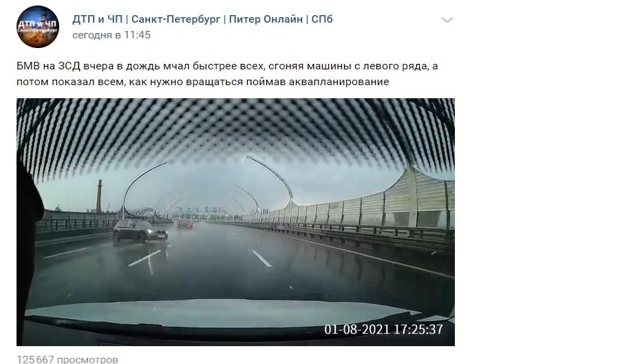 Водитель BMW дал курсы по аквапланированию во время ливня в Петербурге