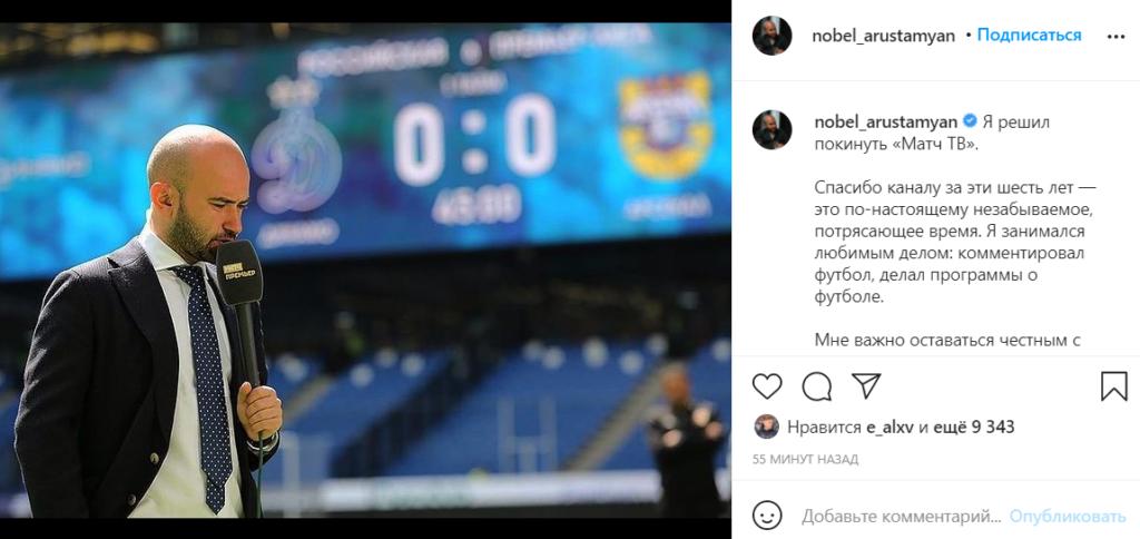 Арустамян ушёл с «Матч ТВ», клубы РПЛ проголосуют по вопросу лимита, в Токио открылась Паралимпиада