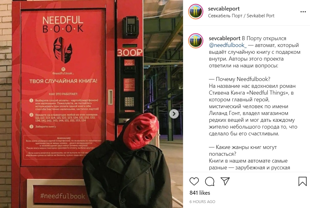 В «Севкабель Порту» появился непростой книжный автомат