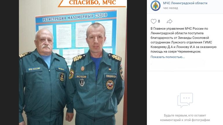 На Череменецком озере сотрудники МЧС спасли женщину на сапе