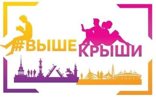 Молодежный образовательный форум «Выше крыши» пройдет в Петербурге
