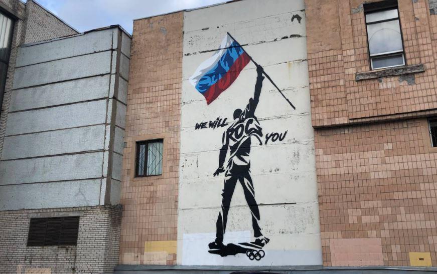 Администрация Выборгского района закрасит граффити в поддержку российских олимпийцев