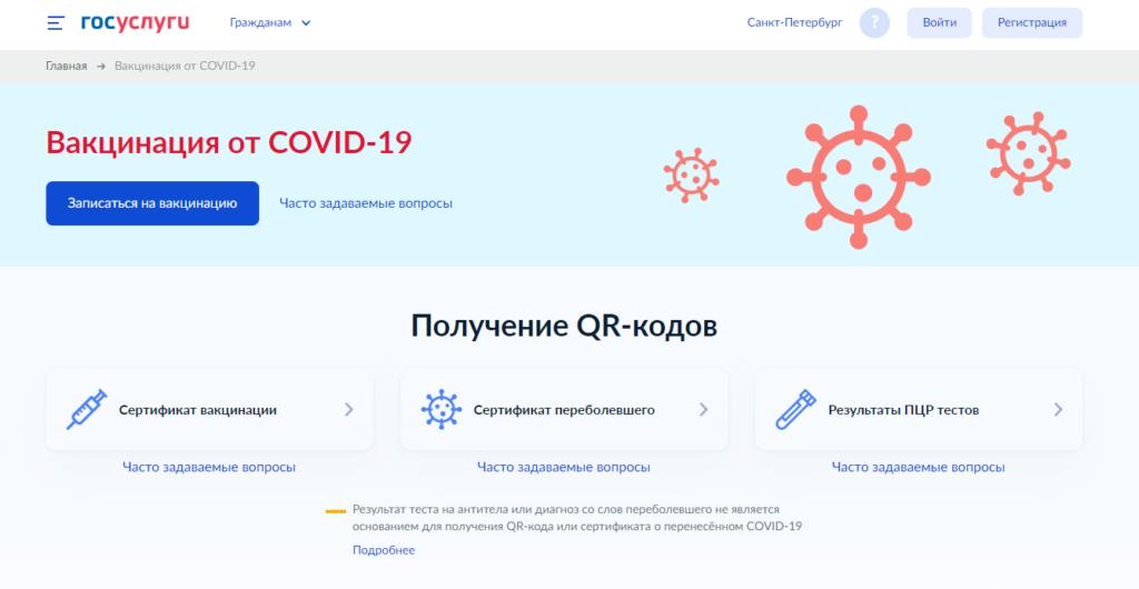 Сбой в системе: петербуржцы не могут записаться на вакцинацию через «Госуслуги»