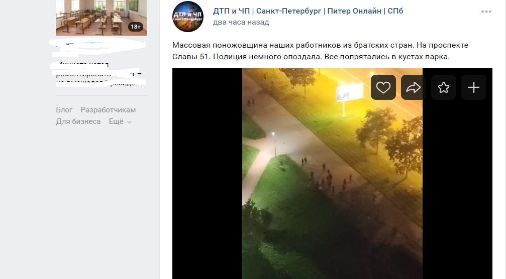 Петербуржец рассказал, что на проспекте Славы десятки мигрантов устроили драку
