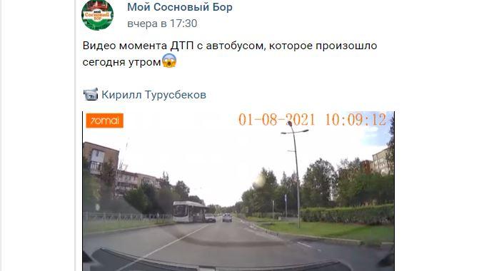 В Сосновом Бору автобус съехал с трассы и впечатался в дорожное ограждение