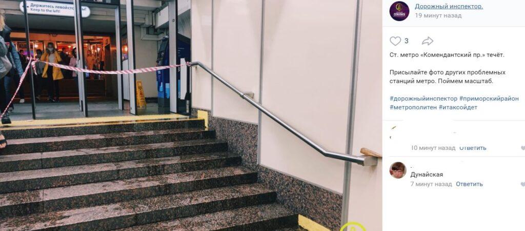 Станция «Комендантский проспект» протекла из-за ливня